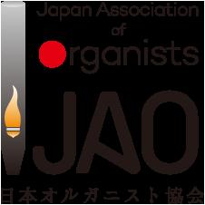 一般社団法人日本オルガニスト協会